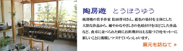 砥部焼 陶房遊のご紹介