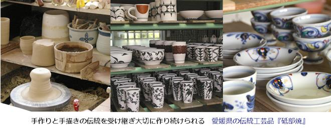 愛媛県の伝統工芸品 砥部焼