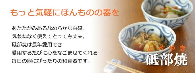 砥部焼は気軽に使える手作りの和食器です