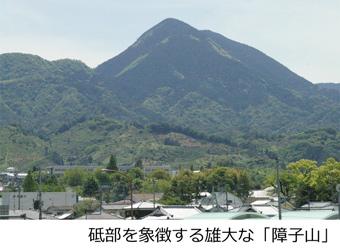 砥部の象徴「障子山」
