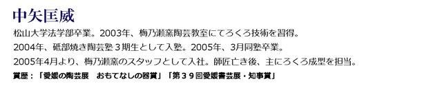 砥部焼・梅乃瀬窯プロフィール