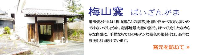 砥部焼 梅山窯のご紹介