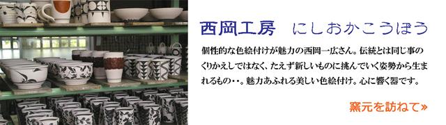 砥部焼 西岡工房のご紹介